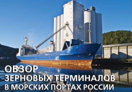 Порт Ростов-на-Дону 29